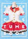 ラブライブ!サンシャイン!! Aqours Stage Costume Book [ 電撃G'sマガジン編集部 ]