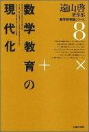 遠山啓著作集数学教育論シリーズ(8)