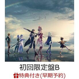 【早期予約特典】ミライ (初回限定盤B CD+Blu-ray)(クリアファイル(30周年記念虹デザイン)) [ L'Arc-en-Ciel ]
