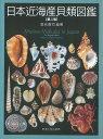 日本近海産貝類図鑑 第二版 [ 奥谷 喬司 ]