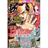 時代劇コミック斬(VOL.18) (GW MOOK)