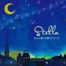 Stella〜安心の眠りを導くクラシック