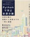 Pythonで学ぶ音源分離(機械学習実践シリーズ) [ 戸上真人 ]