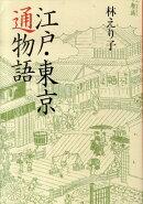 江戸・東京通物語