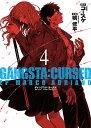 GANGSTA:CURSED. 4 EP_MARCO ADRIANO (バンチコミックス) [ 鴨 修平 ]