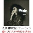 【楽天ブックス限定先着特典】Pride (初回限定盤 CD+DVD) (オリジナル缶バッジ付き)
