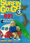 【バーゲン本】サーフィン・ア・ゴー・ゴー3 国内版