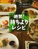 【バーゲン本】絶賛!持ちよりレシピ
