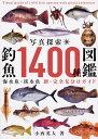 写真探索・釣魚1400種図鑑 [ 小西 英人 ]
