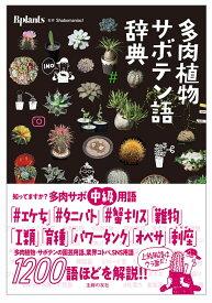 多肉植物サボテン語辞典 [ Shabomaniac! ]