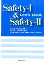 Safety-1 & Safety-2 安全マネジメントの過去と未来 [ エリック・ホルナゲル ]