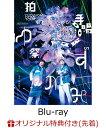 【楽天ブックス限定先着特典】LIVE FILMS ゆずのみ〜拍手喝祭〜(デカ缶バッジ付き)【Blu-ray】 [ ゆず ]