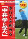 DVDつき アマチュアゴルファーの憧れスイング! 体打ちを極める 「中井学に学べ」 アマチュアゴルファーの憧れスイ…