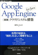 Google App Engine for Java「実践」クラウドシステム構築