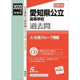 愛知県公立高等学校過去問(2020年度受験用) (公立高校入試対策シリーズ)
