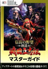 信長の野望・創造戦国立志伝マスターガイド Windows版 PlayStation 4版 P