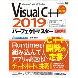 Visual C++ 2019パーフェクトマスター (Perfect Master)