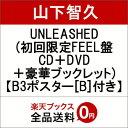 【先着特典】UNLEASHED (初回限定FEEL盤 CD+DVD+豪華ブックレット) (B3ポスター[B]付き) [ 山下智久 ]