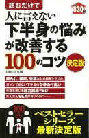 【バーゲン本】読むだけで人に言えない下半身の悩みが改善する100のコツ 決定版