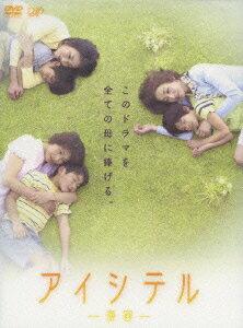 アイシテルー海容ー DVD-BOX[6枚組] [ 稲森いずみ ]