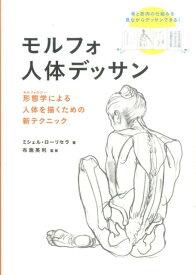 モルフォ人体デッサン 形態学による人体を描くための新テクニック [ ミシェル・ローリセラ ]