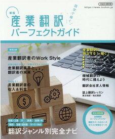 産業翻訳パーフェクトガイド新版 語学で稼ぐ (イカロスMOOK)