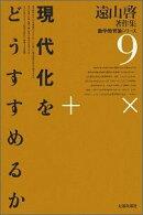 遠山啓著作集数学教育論シリーズ(9)