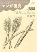 マンガ研究(vol.22)