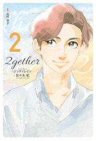 2gether (2) [ ジッティレイン ]