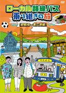 ローカル路線バス乗り継ぎの旅 御殿場〜直江津編