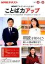 NHKアナウンサーとともにことば力アップ(2017年4月〜9月)