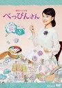 連続テレビ小説 べっぴんさん 完全版 DVD BOX3(発売予定) [ 芳根京子 ]