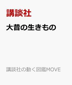 大むかしの生きもの (講談社の動く図鑑MOVE) [ 講談社 ]