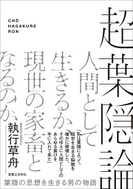 超葉隠論 [ 執行 草舟 ]