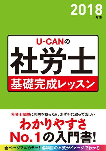 2018年版 U-CANの社労士 基礎完成レッスン (ユーキャンの資格試験シリーズ) [ ユーキャン社労士試験研究会 ]