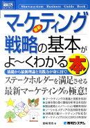 最新マーケティング戦略の基本がよ〜くわかる本