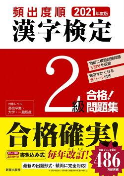 2021年度版 頻出度順 漢字検定2級 合格!問題集