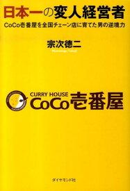 日本一の変人経営者 CoCo壱番屋を全国チェーン店に育てた男の逆境力 [ 宗次徳二 ]