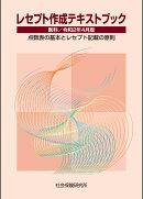 レセプト作成テキストブック(令和2年4月版)