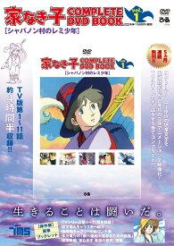DVD>家なき子COMPLETE DVD BOOK(vol.1) シャバノン村のレミ少年 (<DVD>)