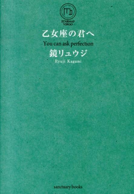 乙女座の君へ You can ask perfection (Sanctuary books) [ 鏡リュウジ ]