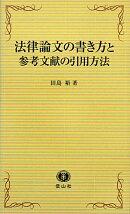 【謝恩価格本】法律論文の書き方と参考文献の引用方法
