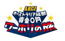 J's Journey  A.B.C-Z オーストラリア縦断 資金0円 ワーホリの旅 Blu-ray BOX -ディレクターズカット・エディ…