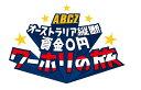 J's Journey  A.B.C-Z オーストラリア縦断 資金0円 ワーホリの旅 Blu-ray BOX -ディレクターズカット・エディションー 【Blu-...