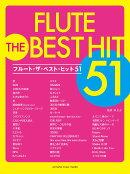 フルート ザ・ベスト・ヒット51