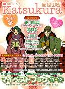 かつくら(vol.1(2012冬))