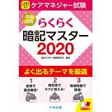 らくらく暗記マスターケアマネジャー試験(2020)