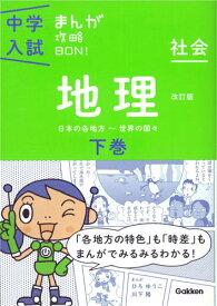 中学入試まんが攻略BON!(社会 地理 下巻)改訂版 [ 学研教育出版 ]