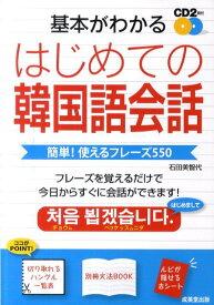 基本がわかるはじめての韓国語会話 簡単!使えるフレーズ550 [ 石田美智代 ]