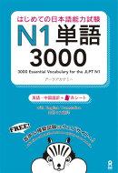 はじめての日本語能力試験N1単語3000